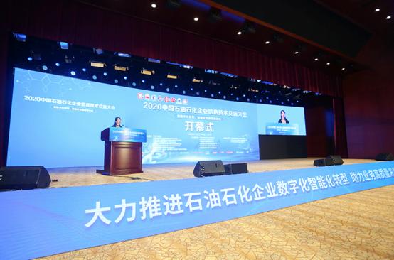 中石油、中石化、中海油、国家管网齐聚!2020中国石油石化企业信息技术交流大会精彩落幕!