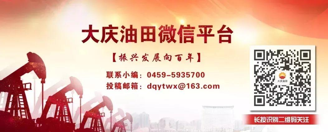 """起跑就加速,开局就争先! 大庆油田首季生产经营喜迎""""开门红"""""""