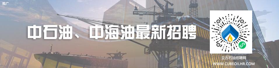 中国石化高端人才社聘公告!