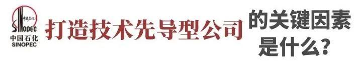 打造技术先导型公司,中国石化这么干!