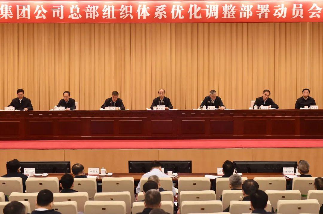 重磅!中国石油全面启动总部组织体系优化调整!