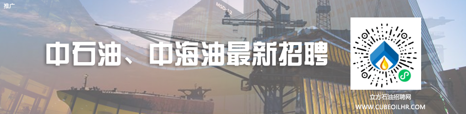 人事变动!中海油副总经理胡广杰升任江苏副省长!