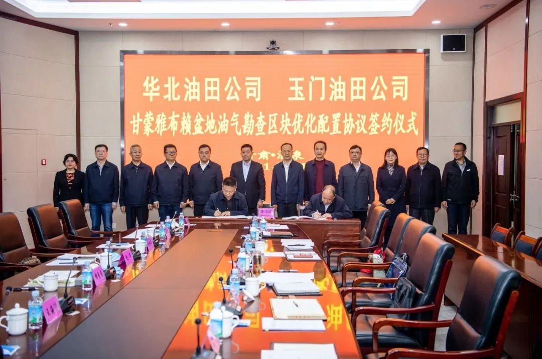 华北油田签订两份勘查区块优化配置协议 | & 吐哈油田 & 玉门油田