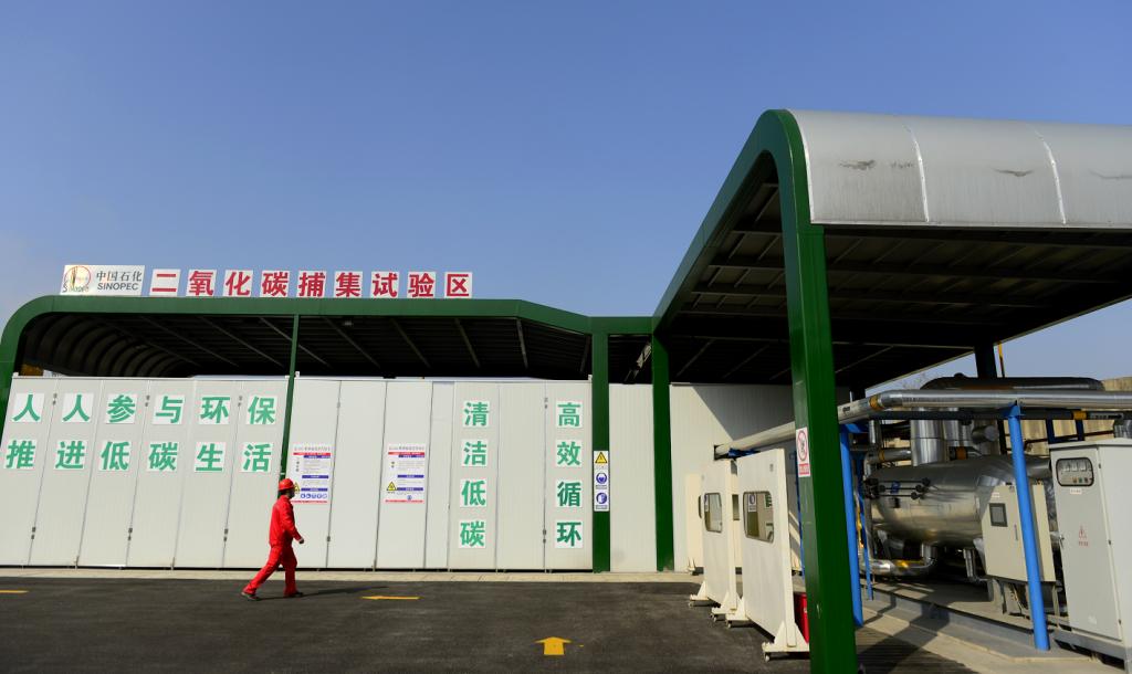 """中国石化""""碳中和""""重大举措!建成10万吨级CCUS基地!"""