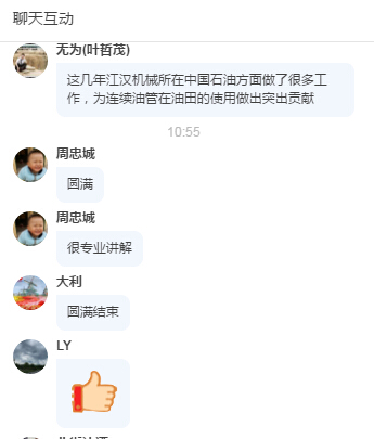 6万人次在线观看 中石油江汉所连续管作业机受业界肯定