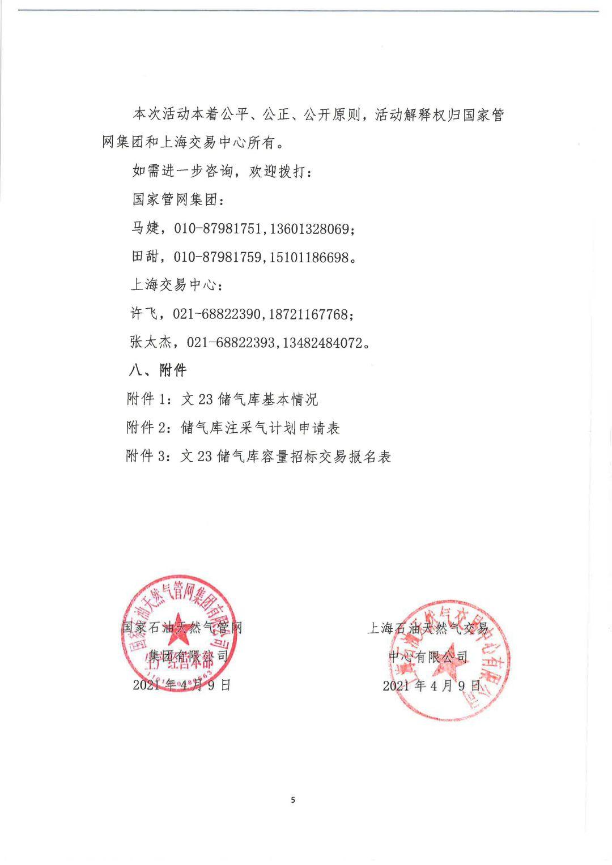 国家管网联合上海交易中心开展文23储气库容量招标交易