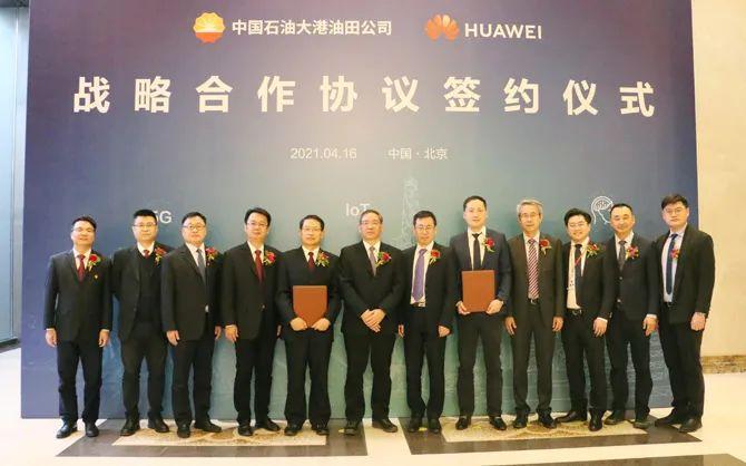 头条|大港油田公司与华为公司签署战略合作协议