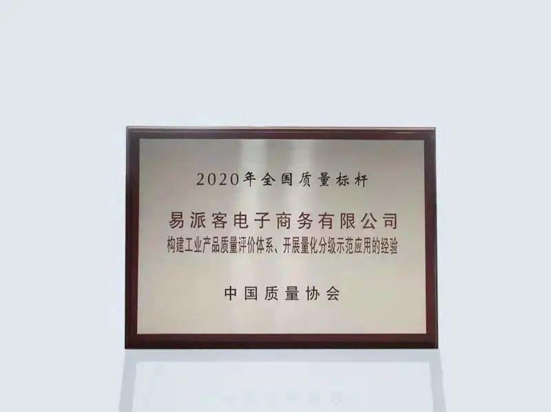 中国石化易派客2020年交易金额达4552亿