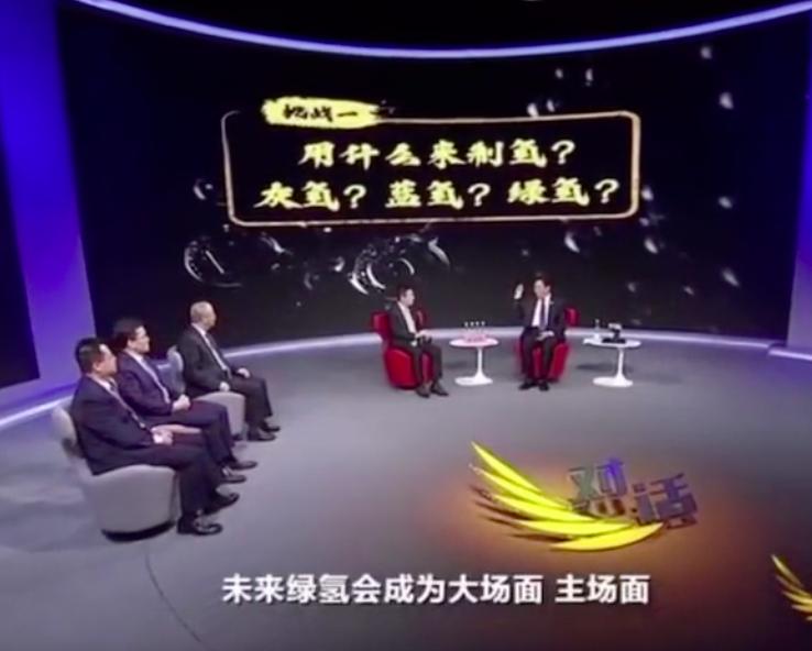 焦点 | 氢能又出圈了!张玉卓、李连荣、李振国、张传卫在央视《对话》氢能未来