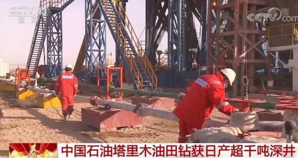 """重磅!中国油气勘探再次进入""""千吨井""""时代!"""