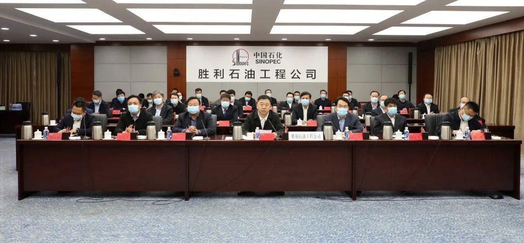 集团公司党组对胜利工程领导班子管理规格作出调整