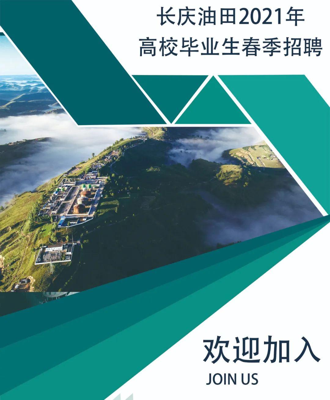 长庆油田启动2021年高校毕业生春季招聘工作
