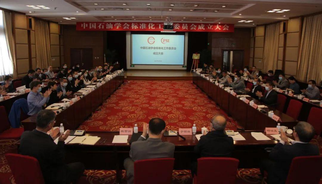 中国石油学会标准化工作委员会成立啦