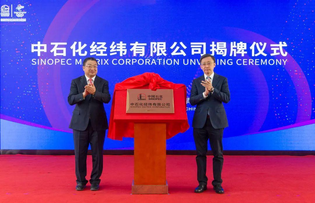 中石化经纬有限公司在青岛揭牌