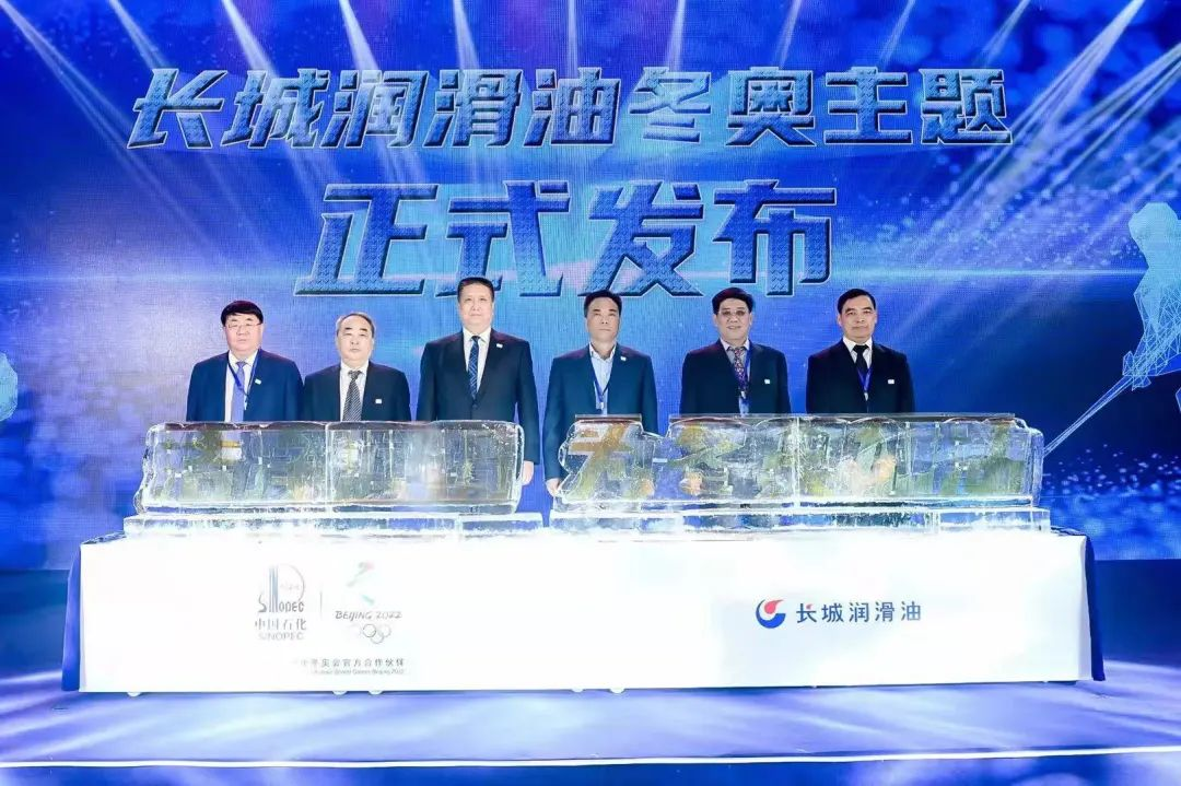 中国石化长城润滑油举行洁净冬奥战略发布会