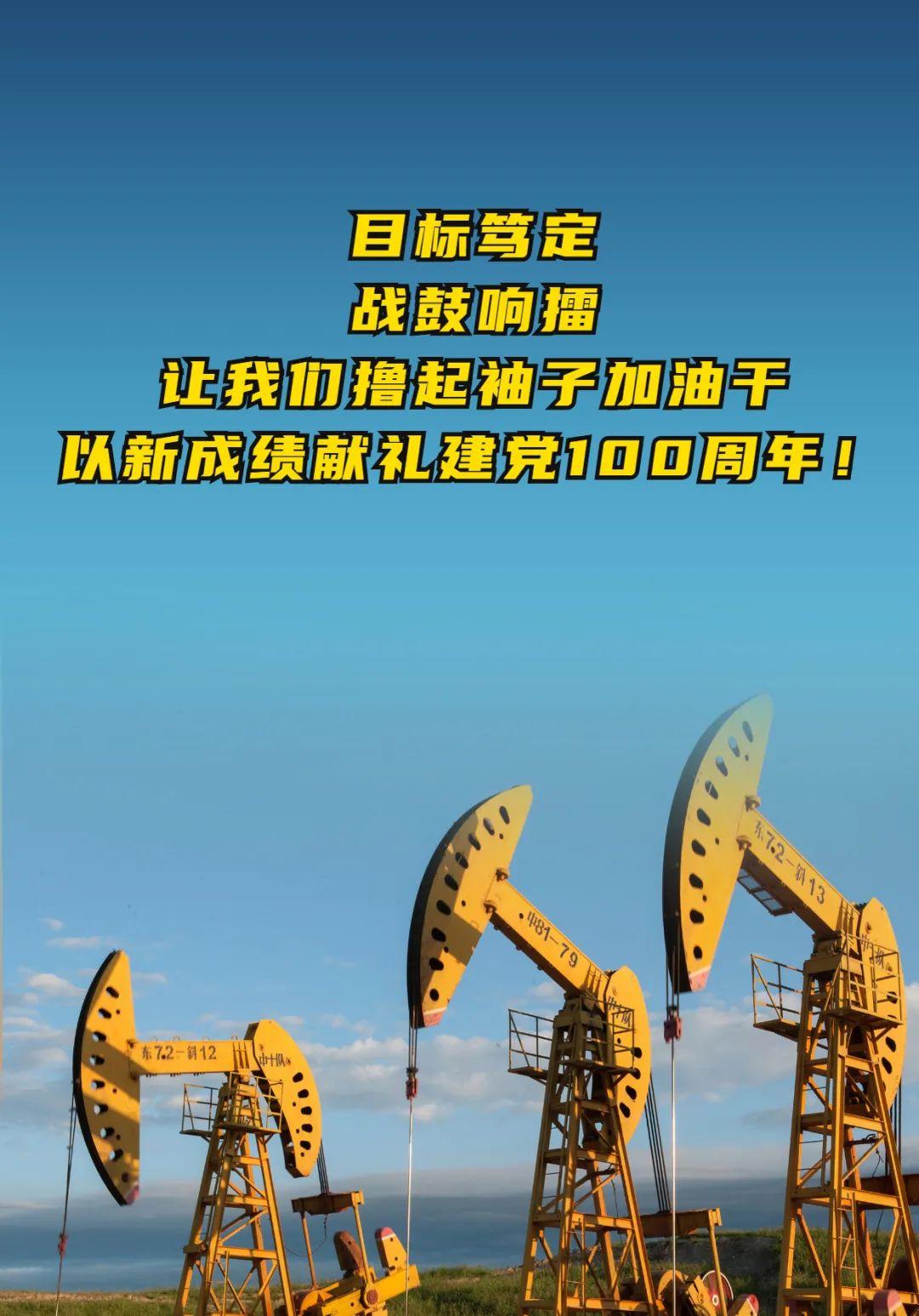 """定了!中石油""""十四五""""勘探与生产业务要干6项大事"""