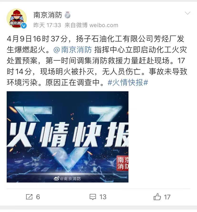 安全百日活动未过,扬子石化爆燃起火:幸未伤人