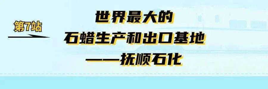 揭秘!中国石油竟有这么多特色产品生产基地!