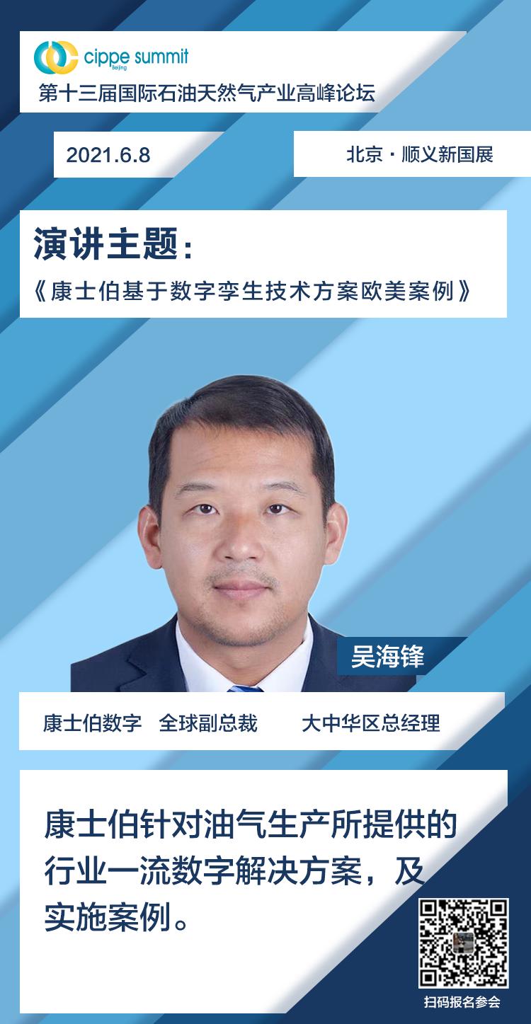 重磅!张玉卓当选中国石化股份公司董事长!