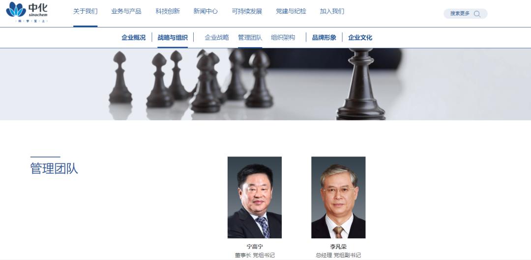 重磅!中国第四桶油重组改革!中国中化落户雄安!