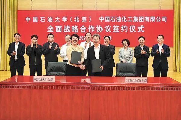 重磅!中国石化与中国石油大学(北京)签署全面战略合作协议!