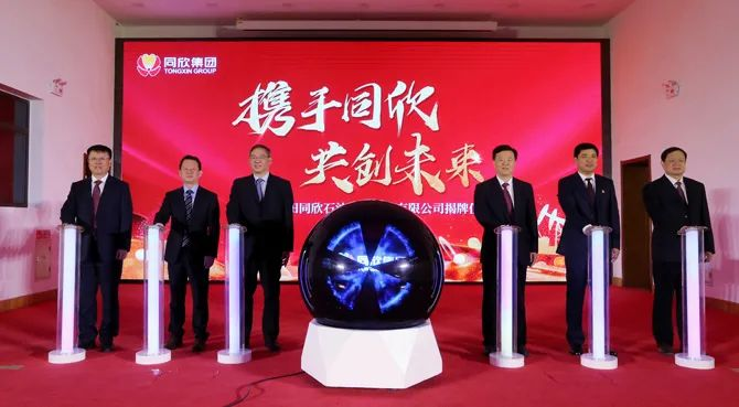 头条|天津大港油田同欣石油科技集团有限公司正式揭牌