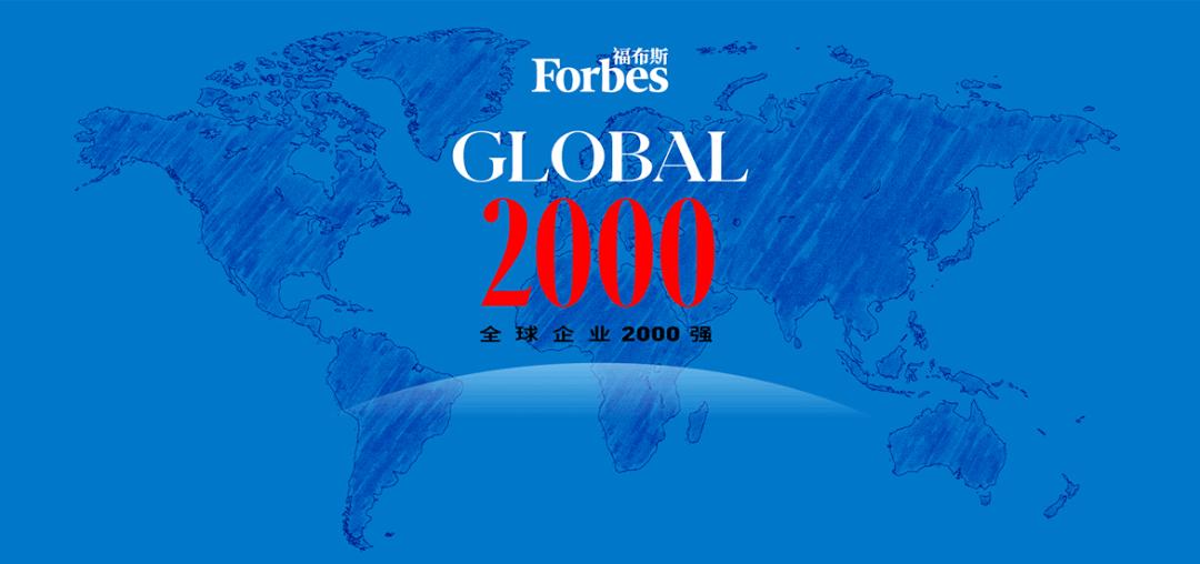 三桶油首次进入行业利润TOP10!福布斯发布2021全球企业2000强榜单!