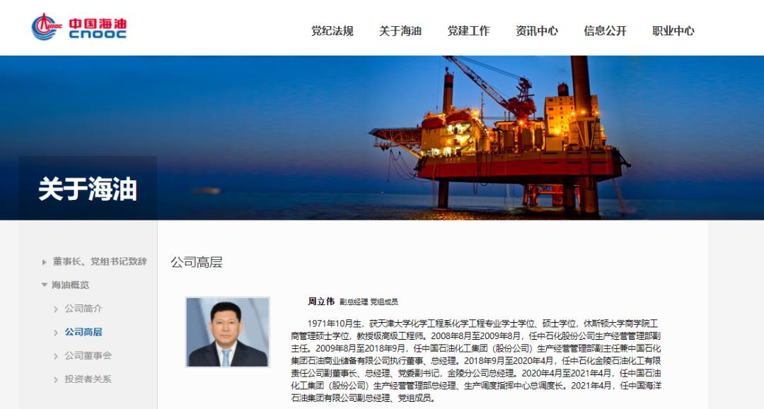 重大人事变动!周立伟任中国海油副总经理、党组成员!