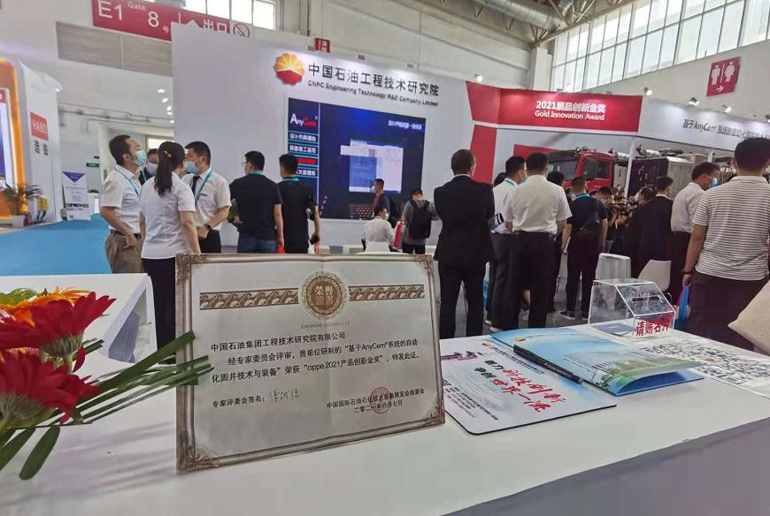 重磅!中国石油又一技术达到国际先进水平!cippe展品创新金奖!