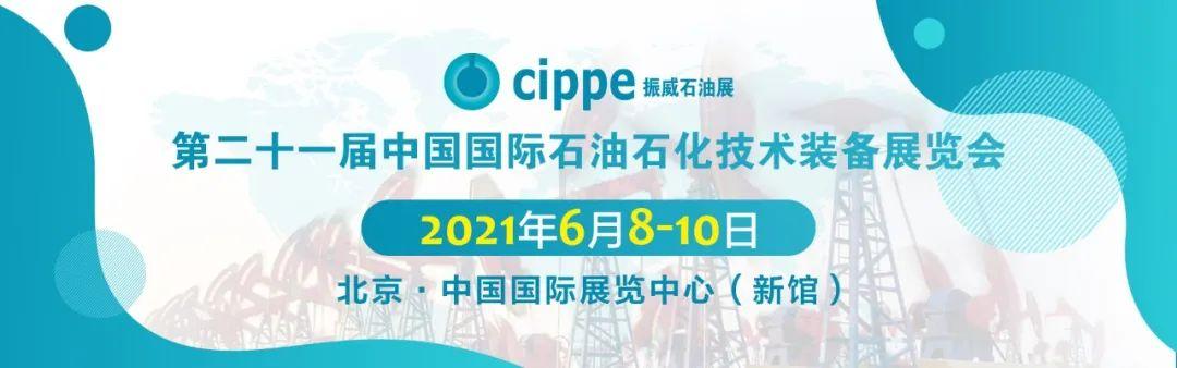 重磅!全球最大的石油展,亮点抢先看!