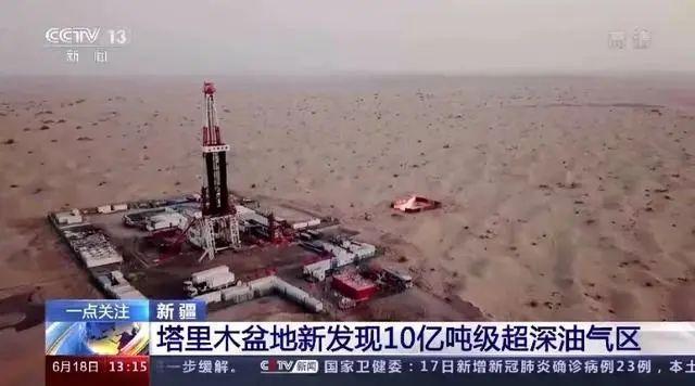 重磅!中石油重大突破!新发现10亿吨级超深大油气田!