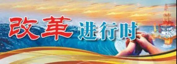 重磅!中国海油出台重磅改革文件!事关人事、用工、收入!