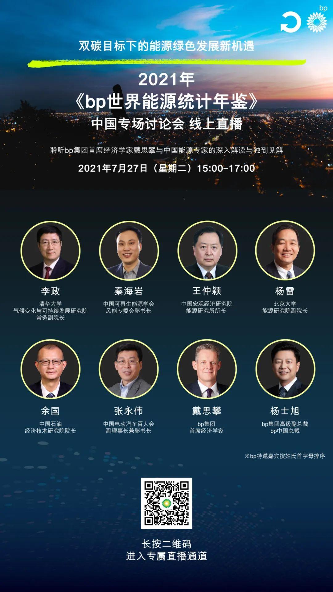 顶级能源专家即将直播:独家解读中国绿色能源产业发展新机遇