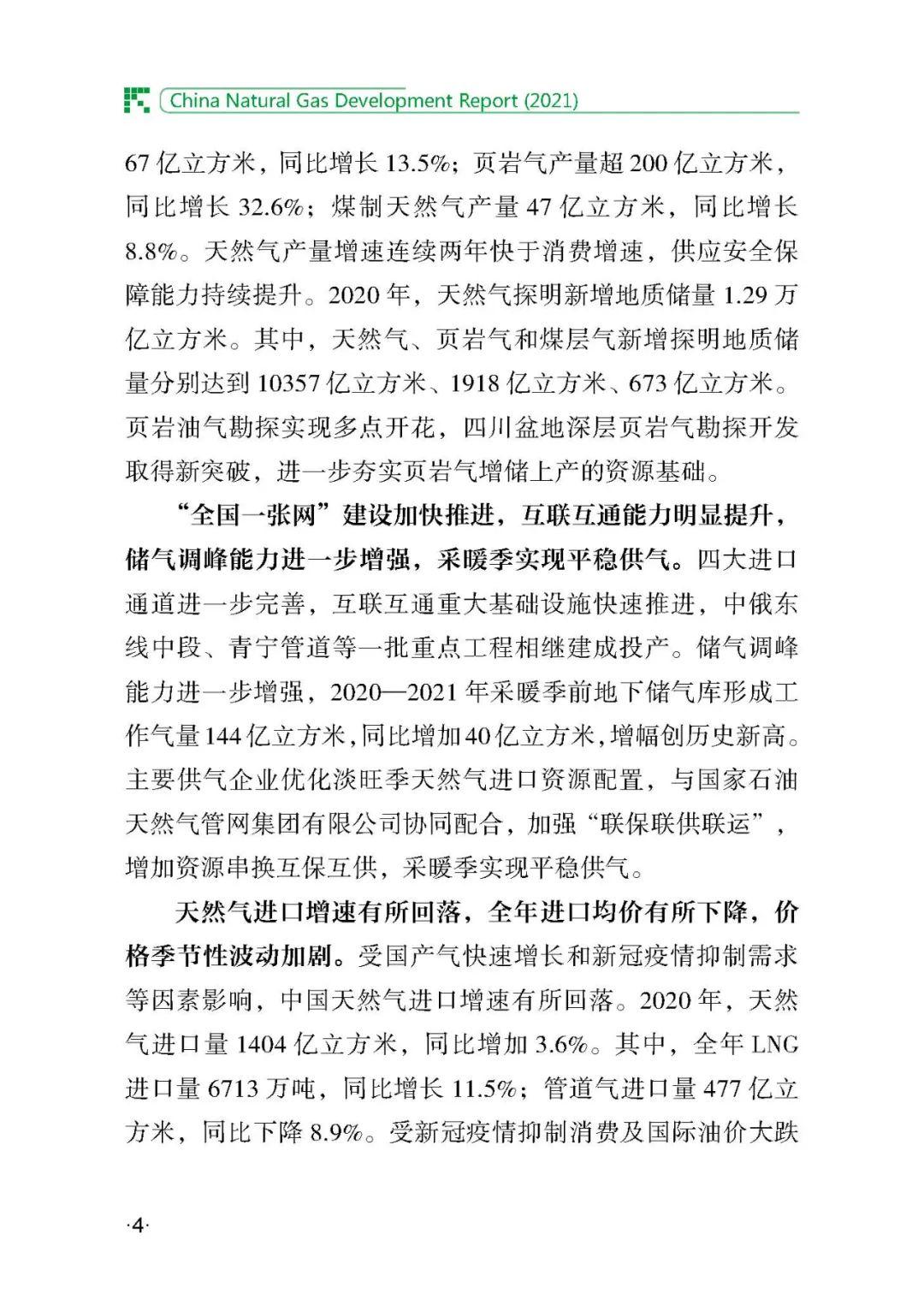 重磅!国家能源局发布《中国天然气发展报告(2021)》!