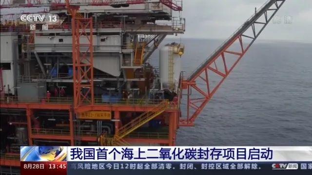 """重磅!中海油""""双碳""""重大动作!启动我国首个海上CO2封存项目!"""