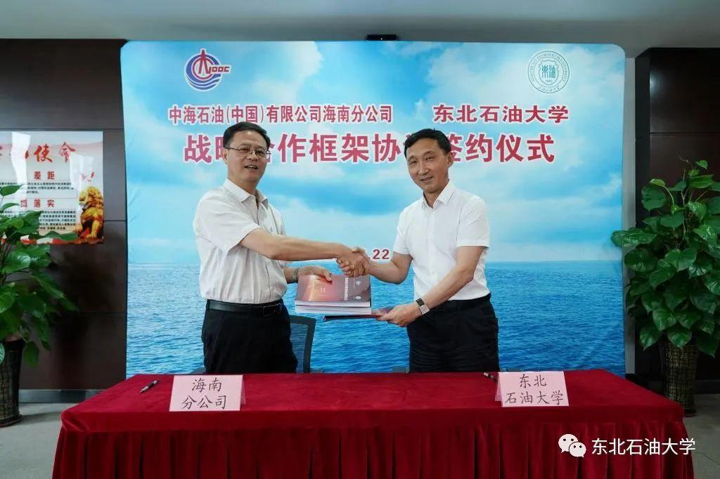 东北石油大学与中海油海南公司签署战略合作框架协议