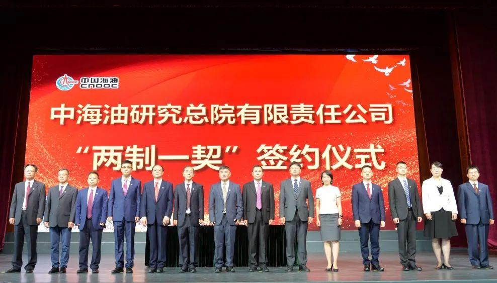 """重磅!中海油研究总院重大改革!中层领导""""起立、坐下""""动真格!"""