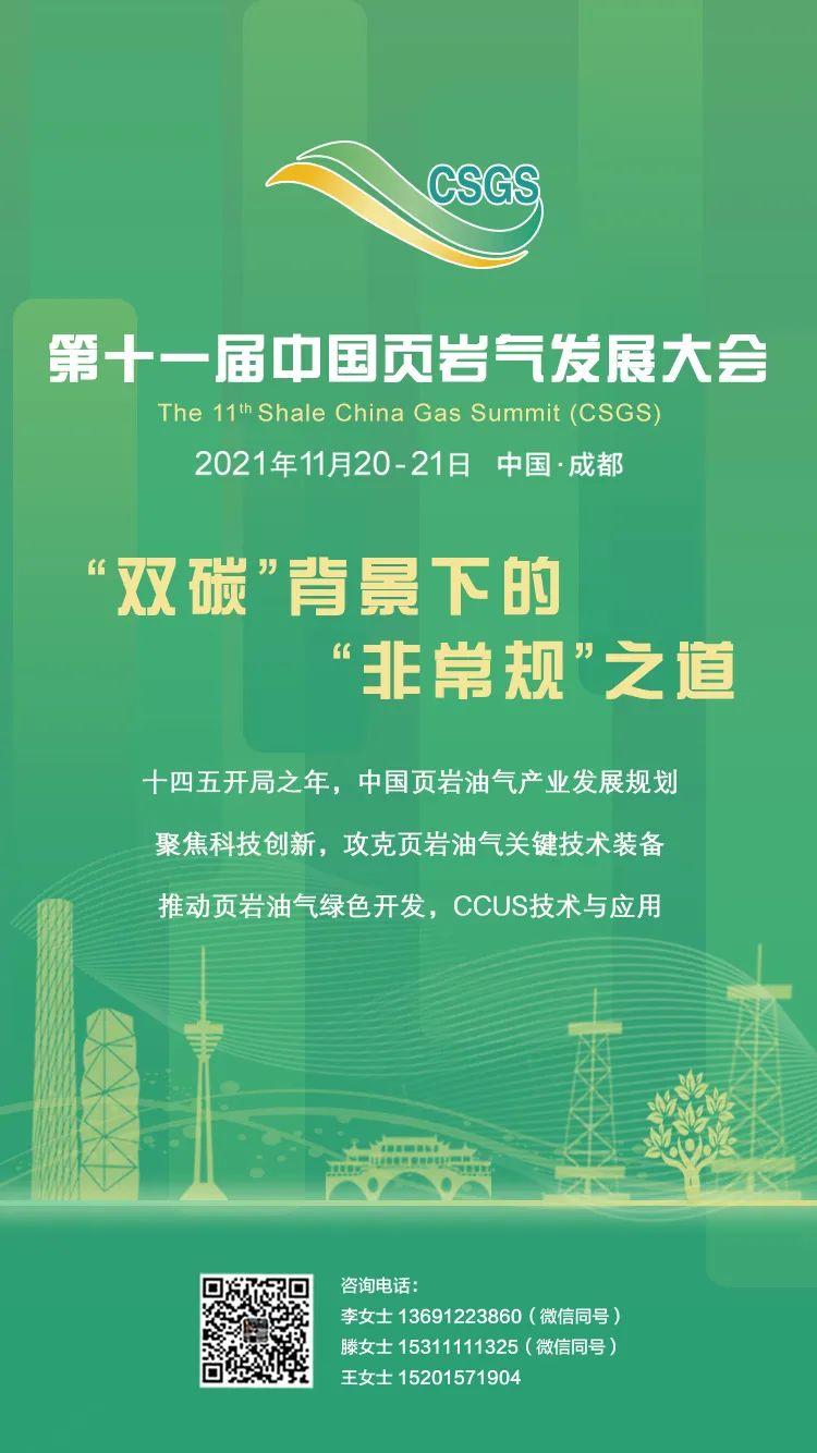 第十一届中国页岩气发展大会重磅来袭!