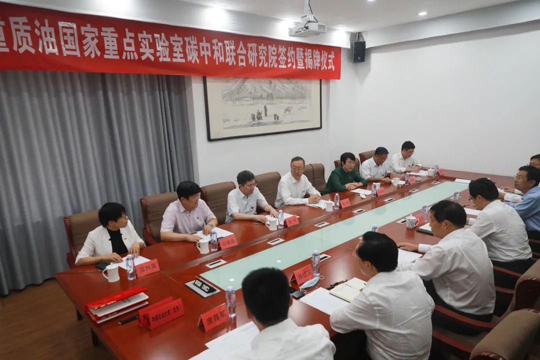 重磅!中国石油大学(北京)与东营市共建联合研究院!
