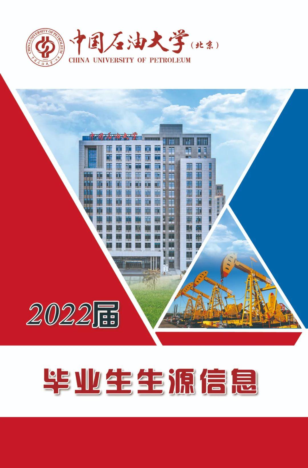 中国石油大学(北京)2022届毕业生生源信息!