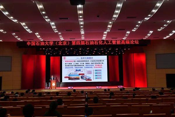 重磅!中国石油大学(北京)将与百度联合召开人工智能高端论坛!