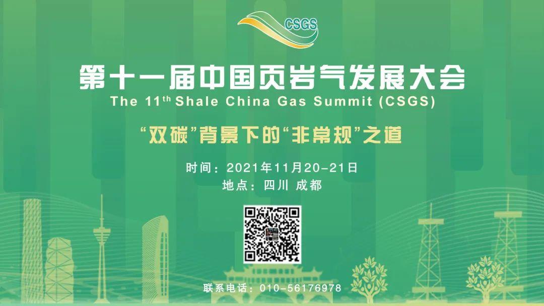 第十一届中国页岩气发展大会优秀论文征集通知!