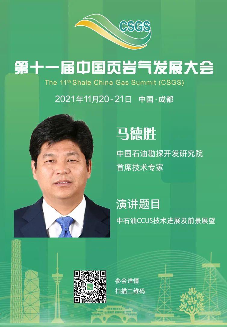 中石油CCUS技术进展及未来发展方向!