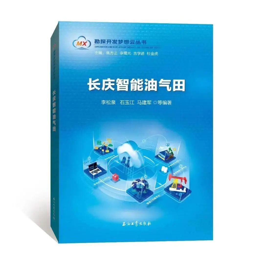 中石油勘探开发数字化转型最新成果丛书发布!